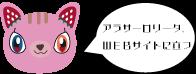 有坂愛海official website|アラサーロリータ、webサイトに立つ